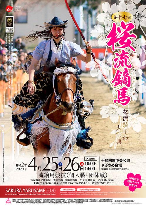cartel del sakura yabusame 2020, que se realizará del 25 al 26 de abril en towada, aomori